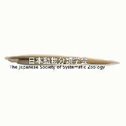 日本動物分類学会