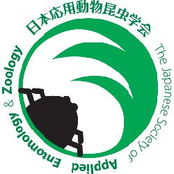 日本応用動物昆虫学会